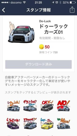 画像1: Do-Luck Cars LINE Stamps